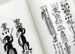 中国道家法术图集