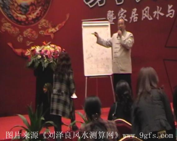 刘泽良大师潍坊富华大酒店家居风水讲座现场解答家居风水