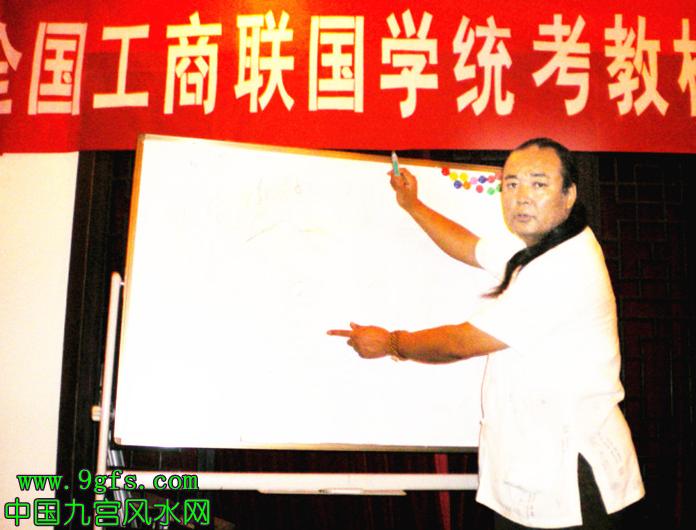 2009年7月,中国易经协会副会长刘泽良大师,应全国工商联国学文化产业岗位培训管理中心的邀请,在全国工商联国学统考教材专家编审会议上,讲述其独创的刘氏九宫风水术理论及实际应中的风水案例。