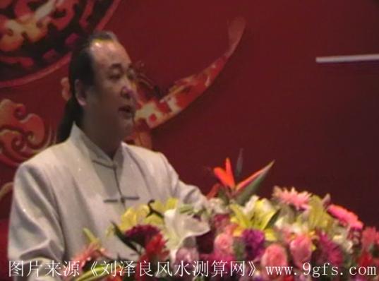 刘泽良大师在潍坊市富华大酒店家居风水讲座现场