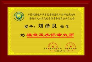 授予刘泽良先生楼盘风水评审大师牌匾