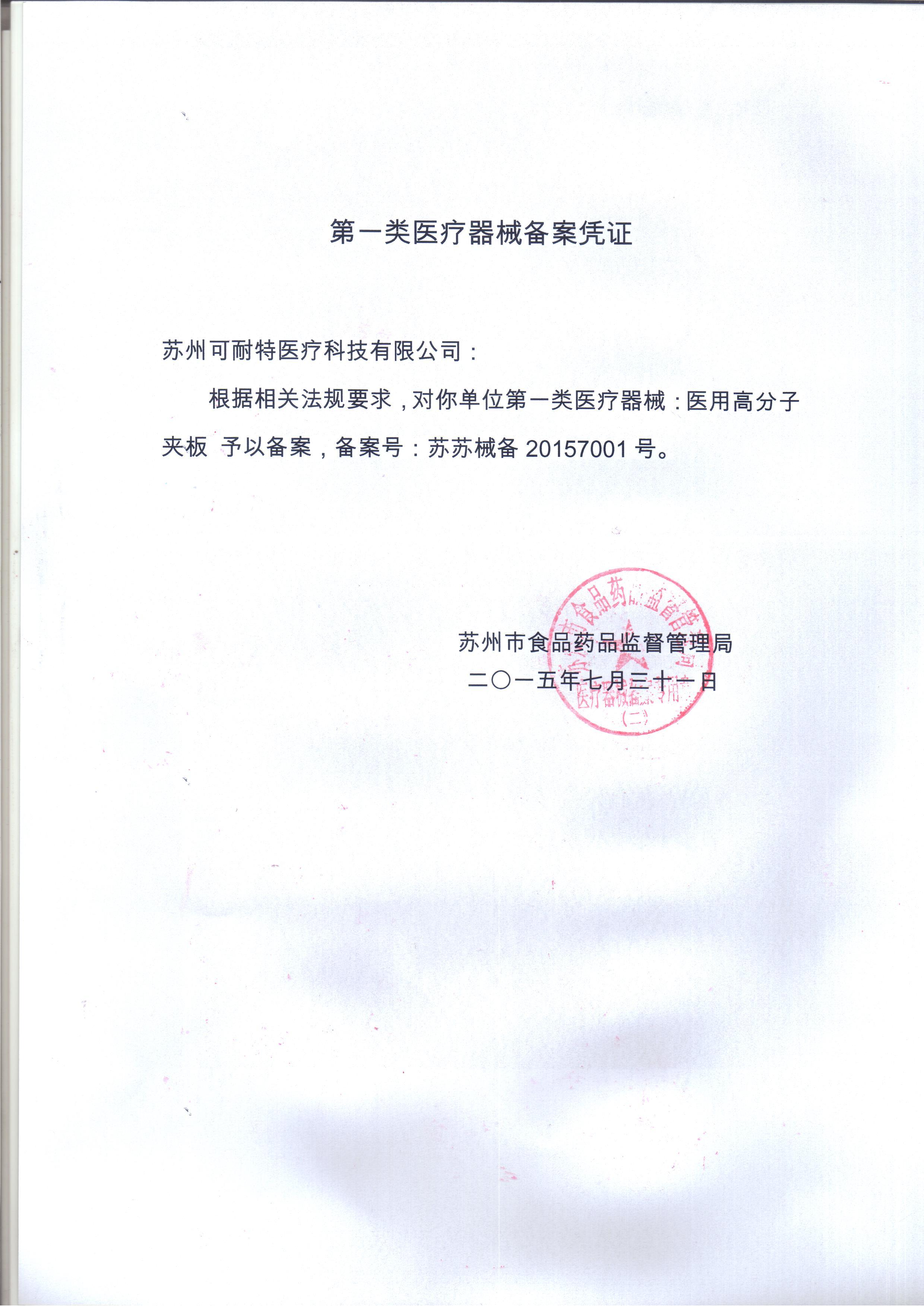 第一類醫療器械備案憑證_083703