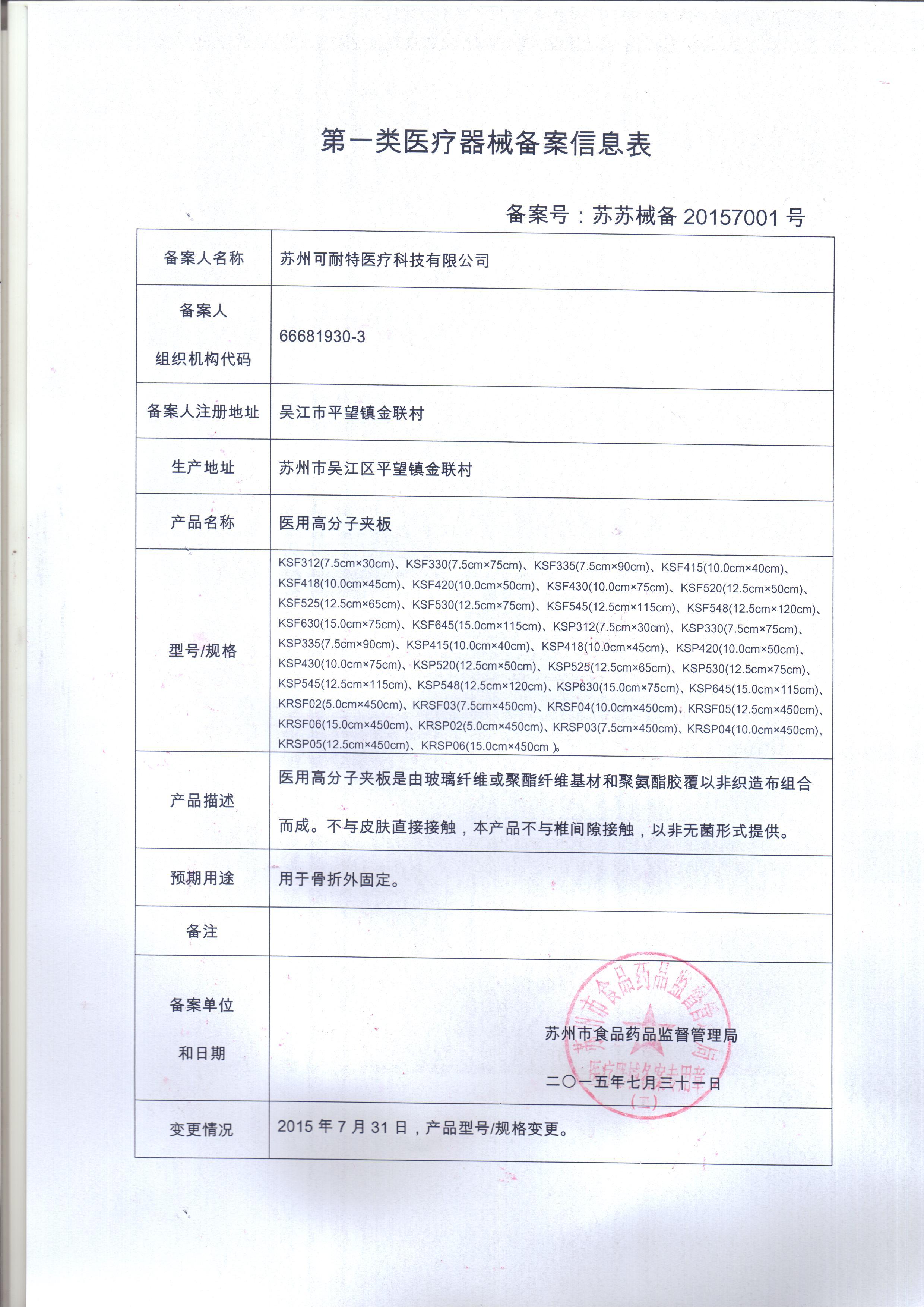 第一類醫療器械備案信息表_083606