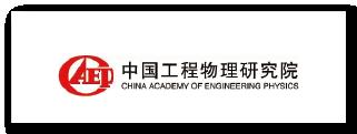 中国工程物理研究院-01