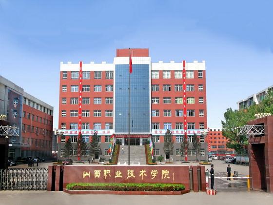 山西職業技術學院