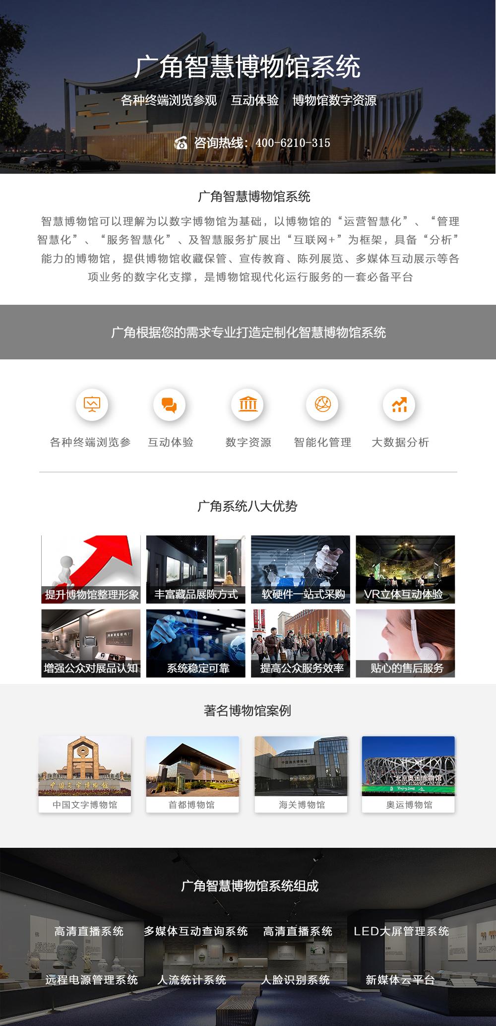廣角智慧博物館系統11