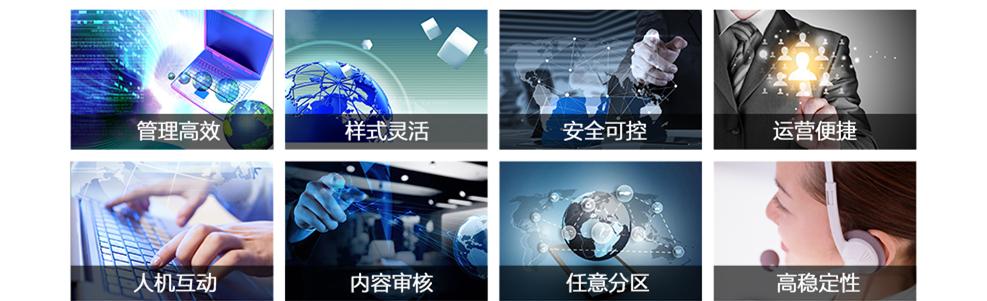 廣角信息發布系統新5副本