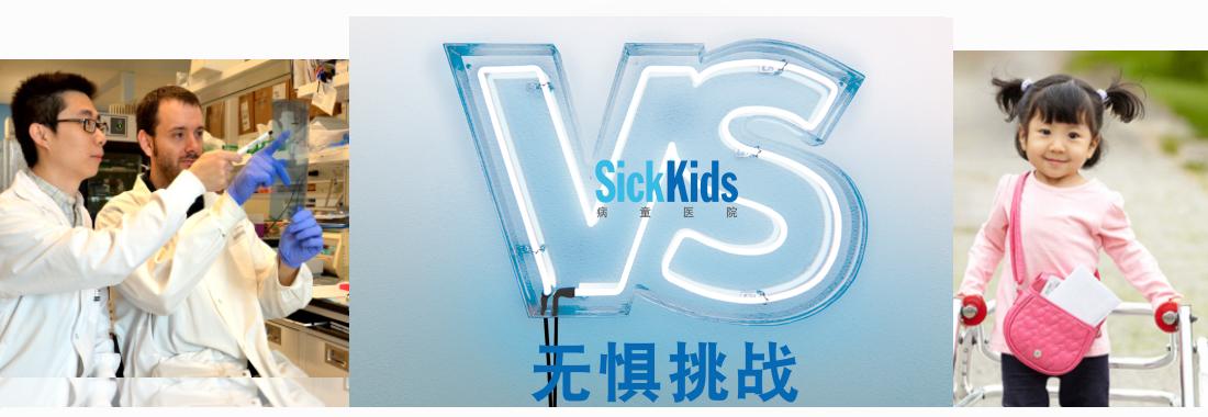 SickKids-Banner-SC