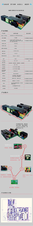 GQ400-20P02是開放式ACDC電源-中文
