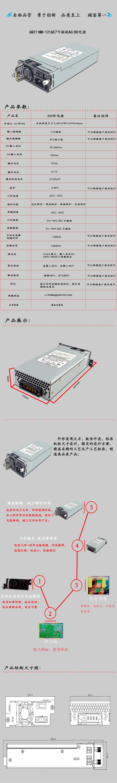 GQT11MB-1216E7中文