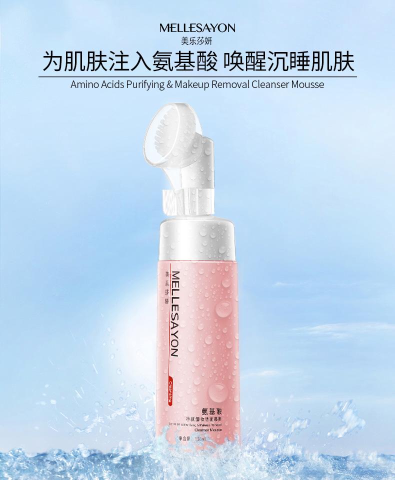 美樂莎妍-氨基酸凈顏卸妝潔面慕斯