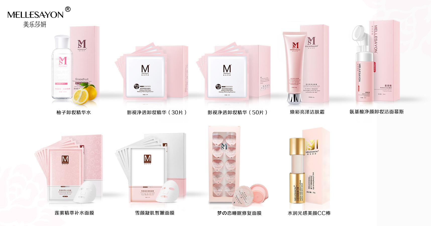 美樂莎妍護膚品系列2