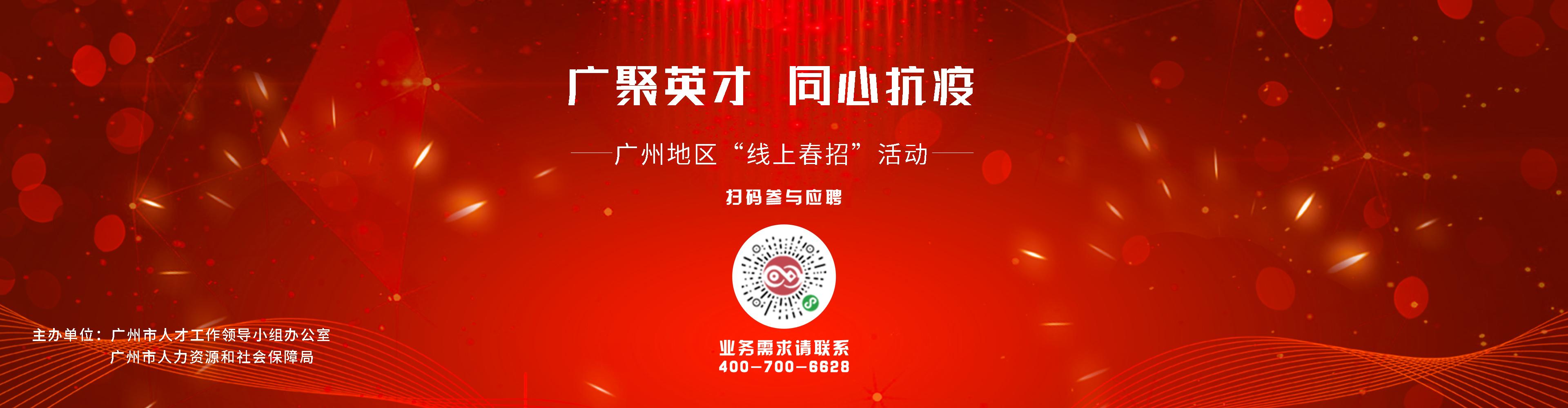 紅色商務背景——春招官網