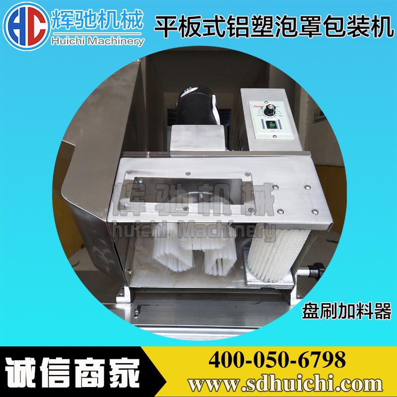 平板式铝塑包装机-盘刷加料器