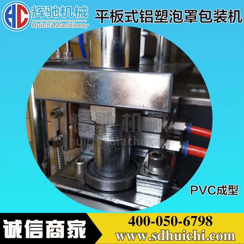 平板式铝塑包装机-PVC成型