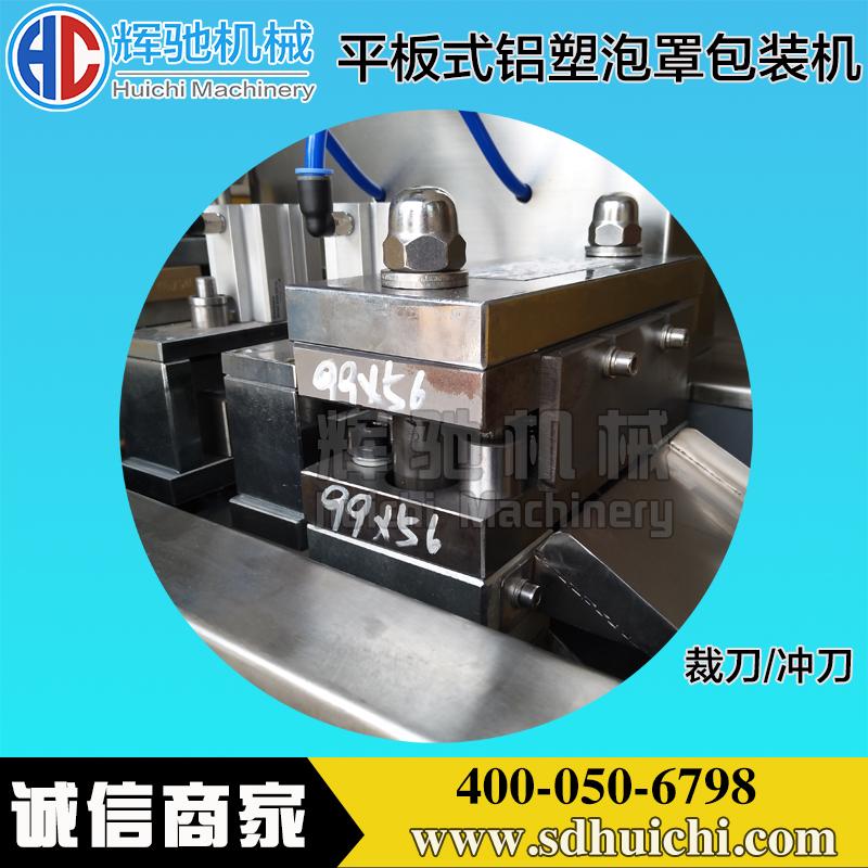 平板式鋁塑包裝機-裁刀