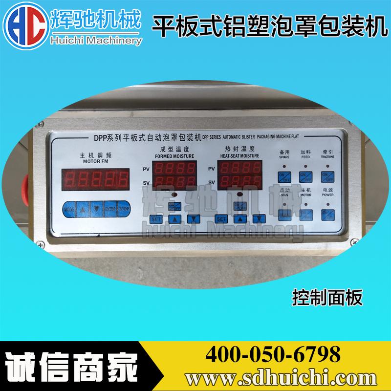 平板式鋁塑包裝機-控制面板