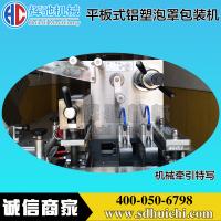 平板式鋁塑包裝機-機械牽引