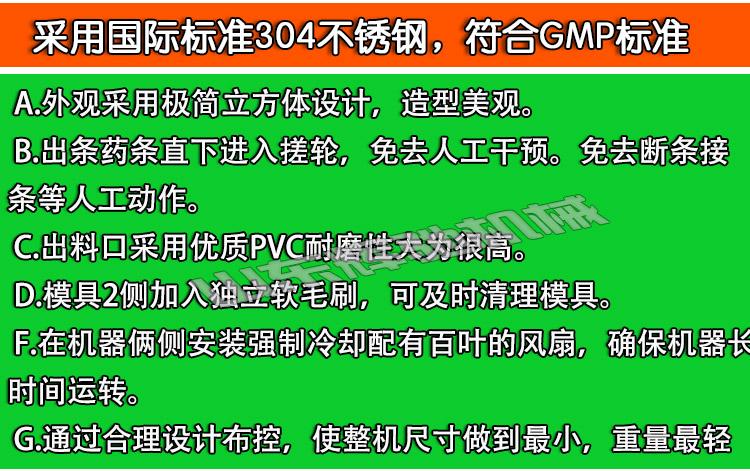 ZW-45小型全自動制丸機宣傳750的副本_06