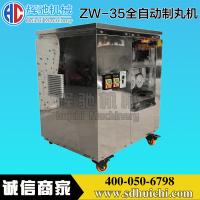 ZW-35全自动制丸机1