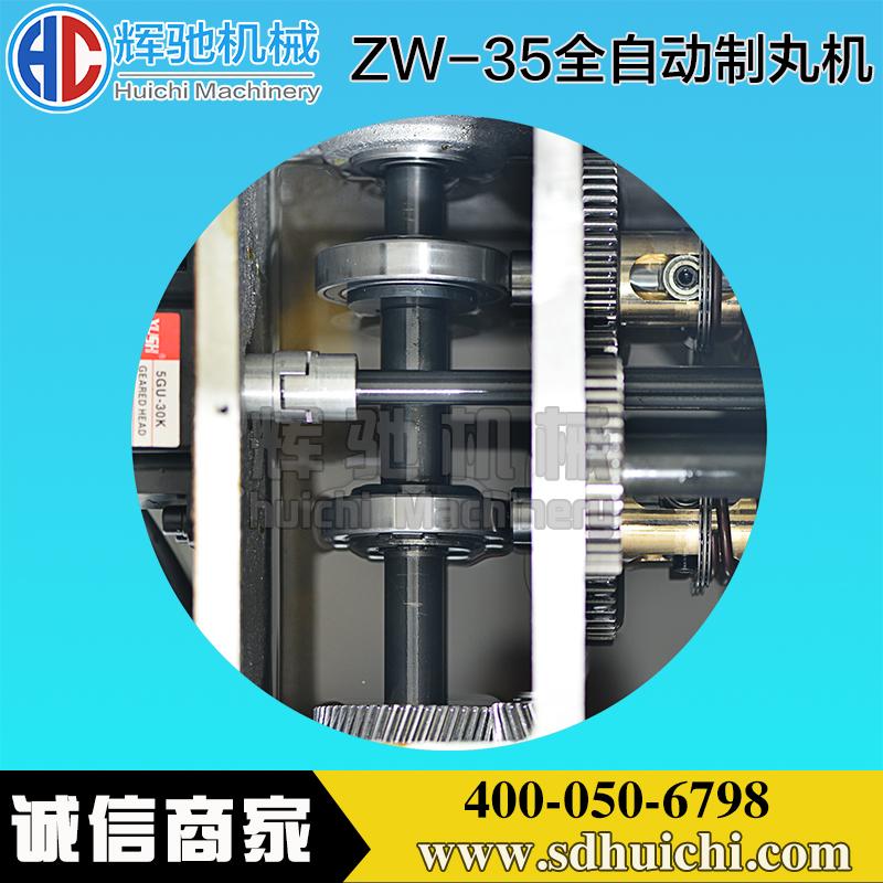 ZW-35全自动制丸机