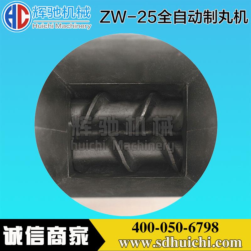 ZW-25全自动制丸机7