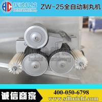 ZW-25全自動制丸機2