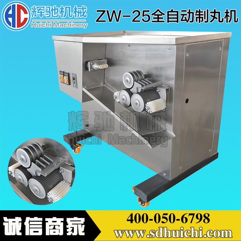 ZW-25全自动制丸机