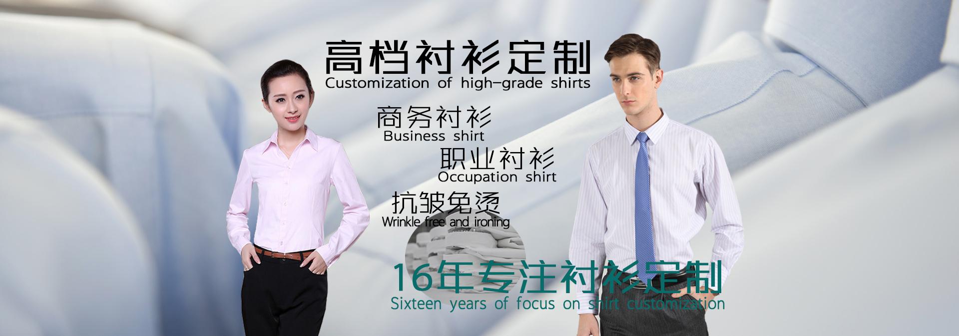 衬衫定制-定制衬衫-订做衬衫工厂-衬衫贴牌工厂家