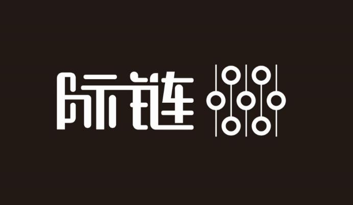 際鏈logo