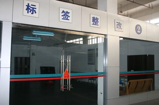 上海浦东机场进口报关代理公司-标签整改