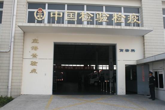 上海机场进口清关公司-空港查验