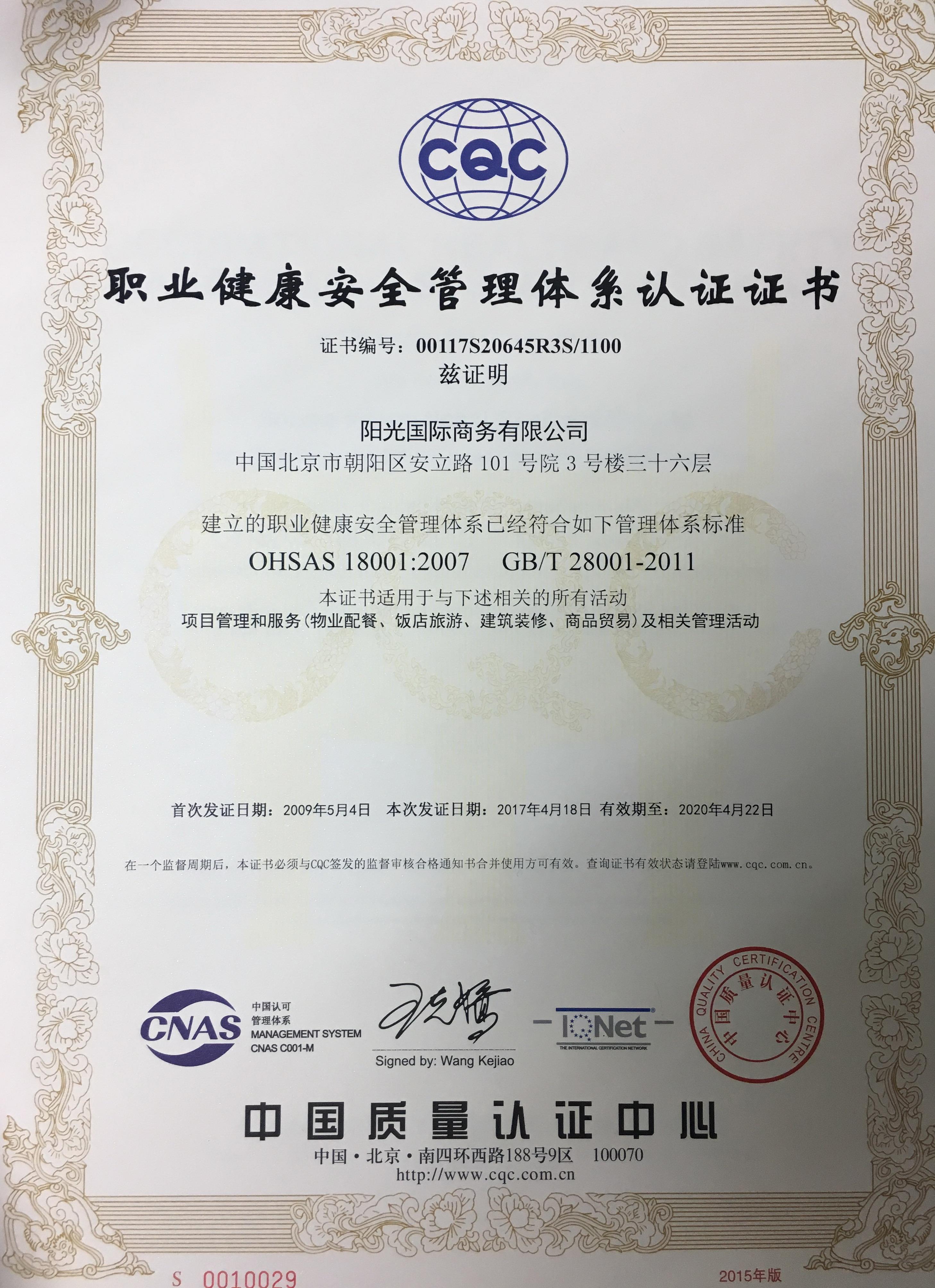 職業安全健康管理體系認證OHSAS18001,2007C