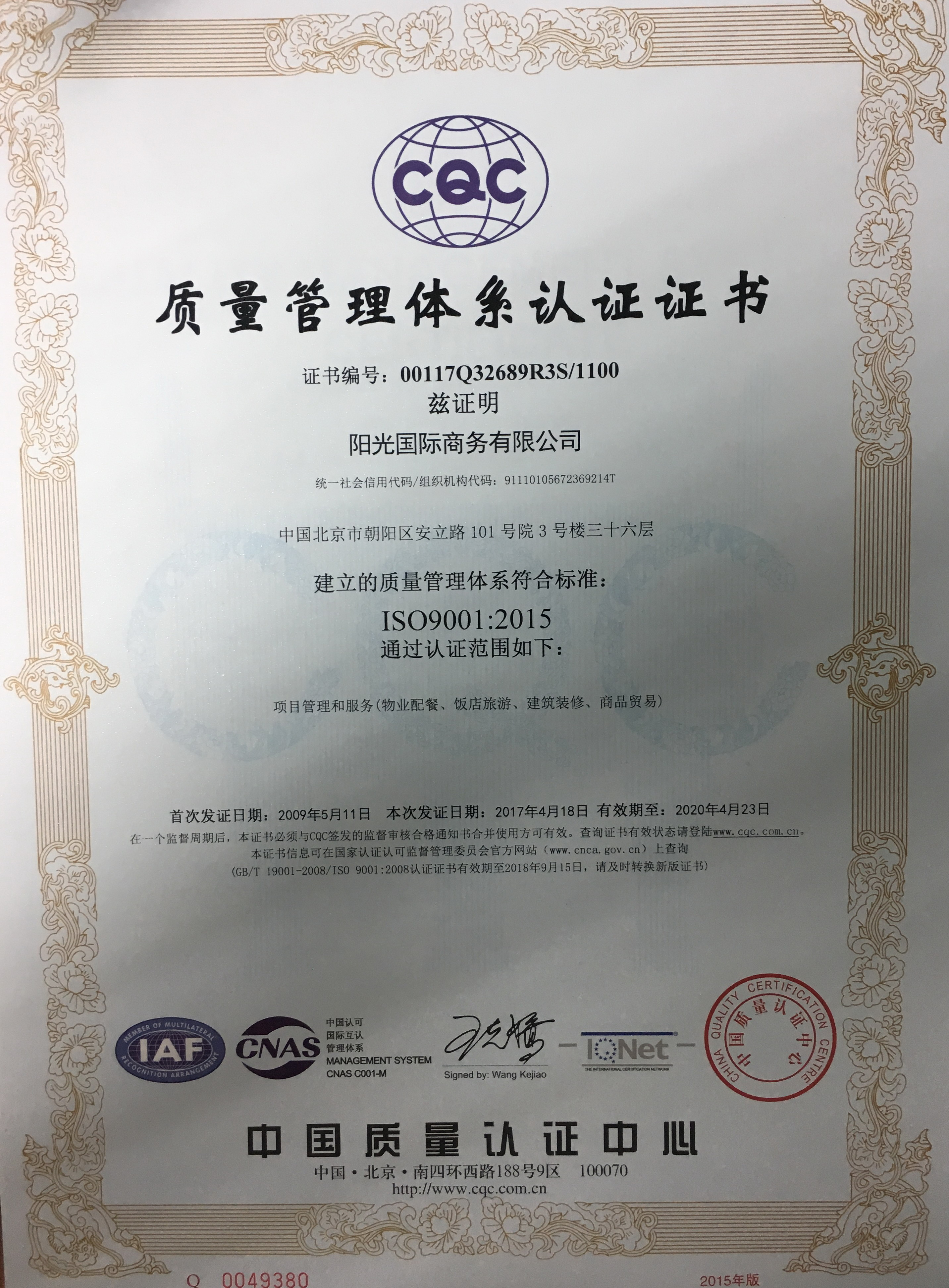 質量認證ISO9001,2015C
