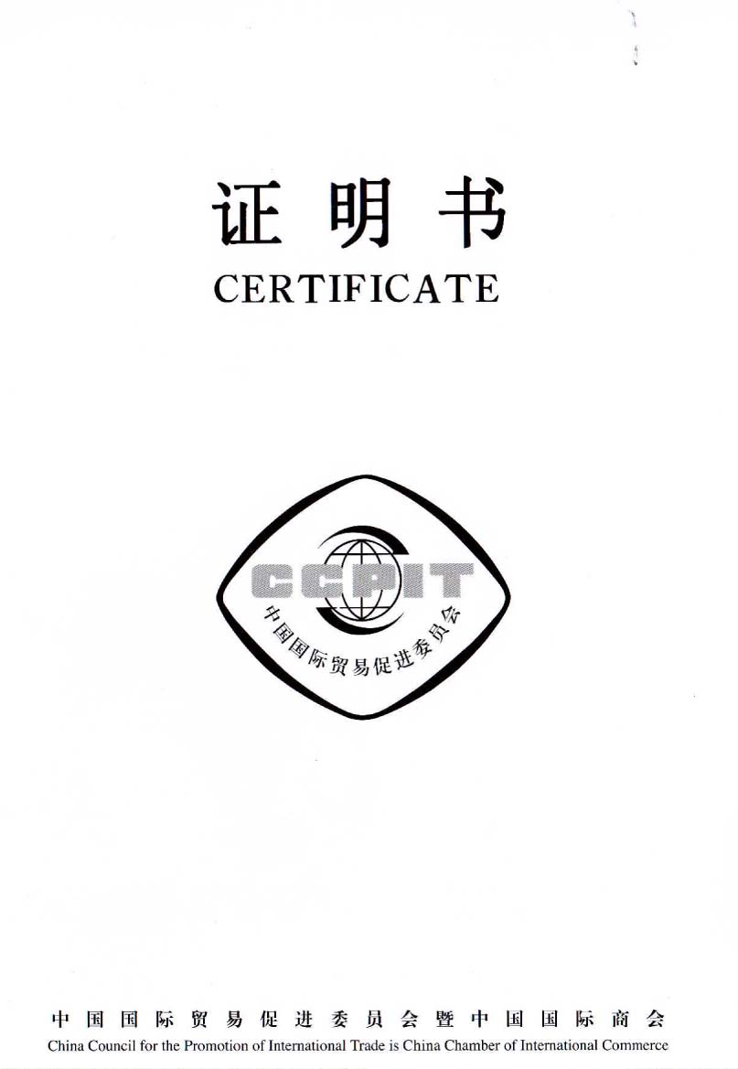 BusinessLicense-CCPITcertified-1