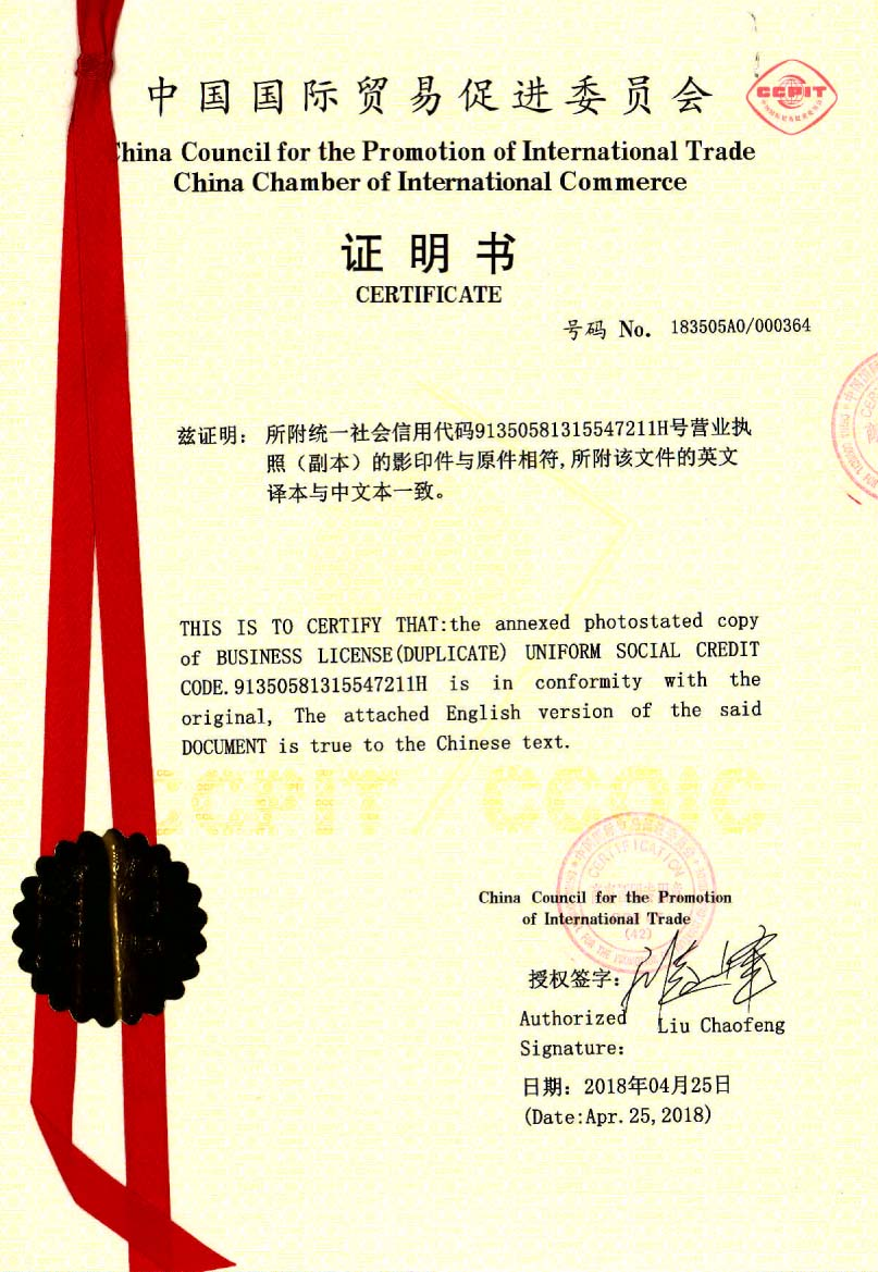 BusinessLicense-CCPITcertified-2