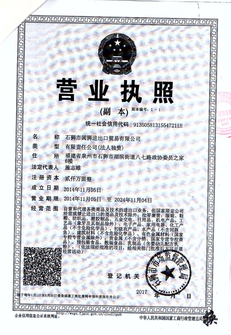 BusinessLicense-CCPITcertified-3