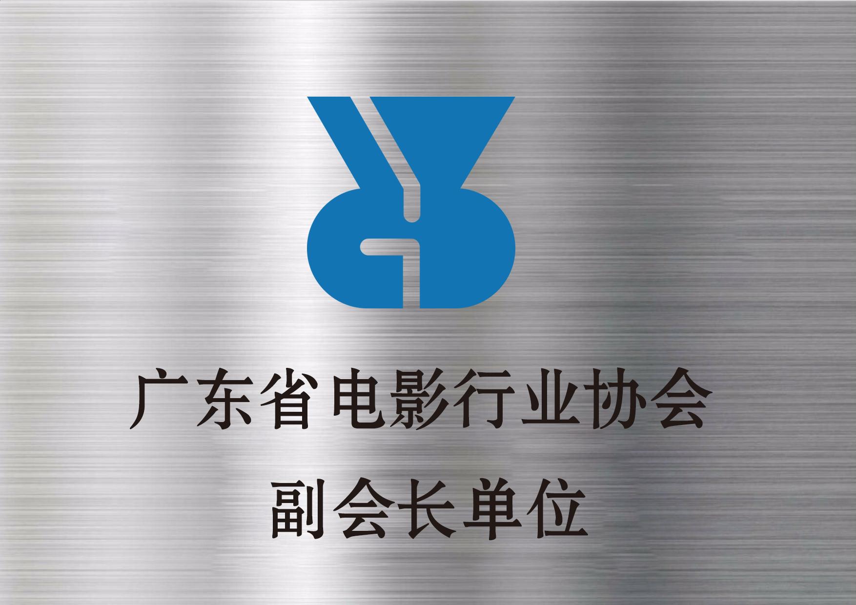 廣東省電影協會