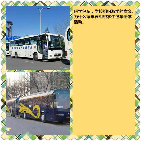 研学包车图_副本