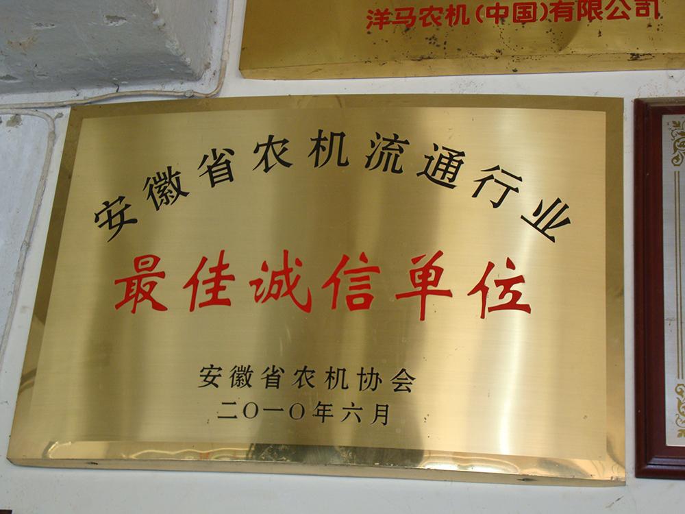 安徽省农机流通行业最佳诚信单位