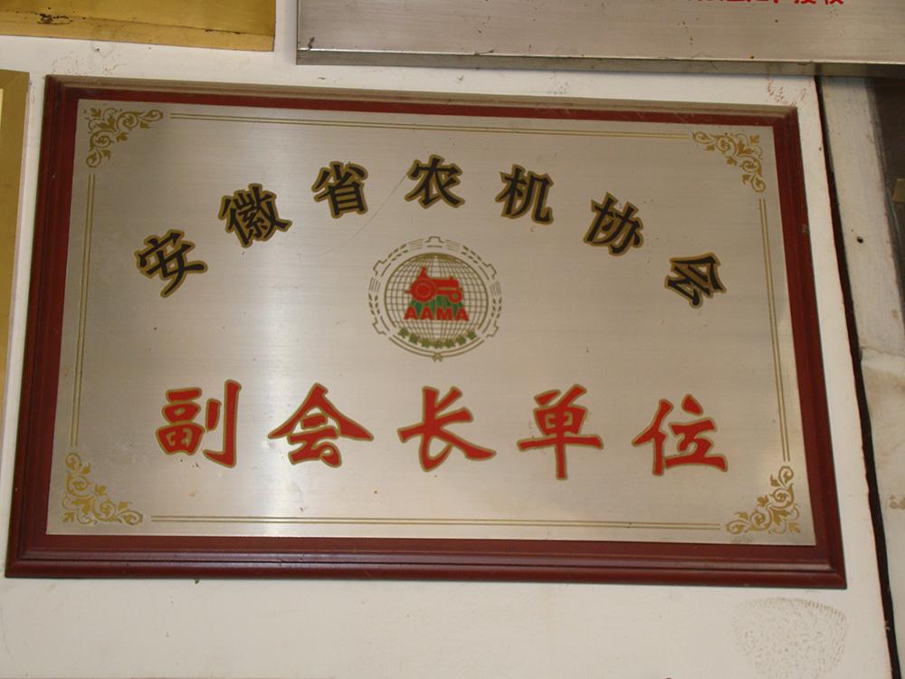安徽省农机协会副会长单位