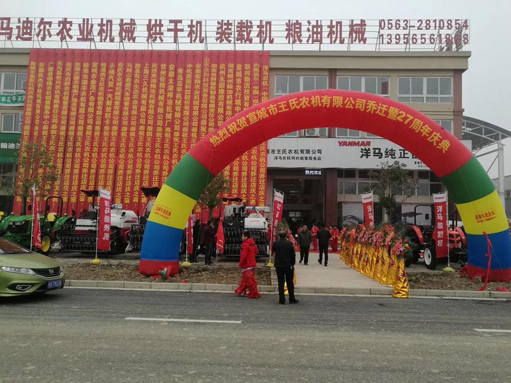 熱烈慶祝王氏農機喬遷暨二十七周年慶典