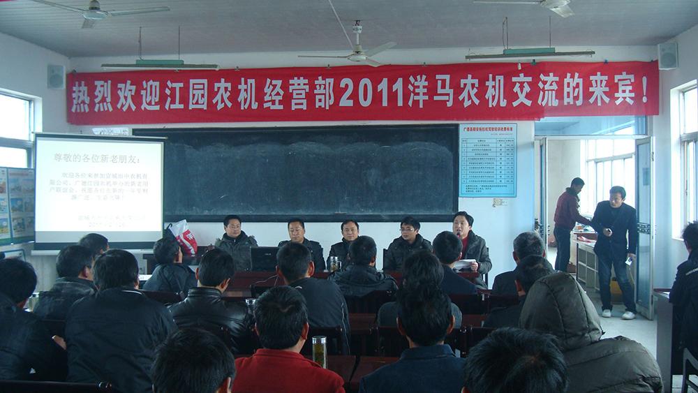 2011洋马农机交流会