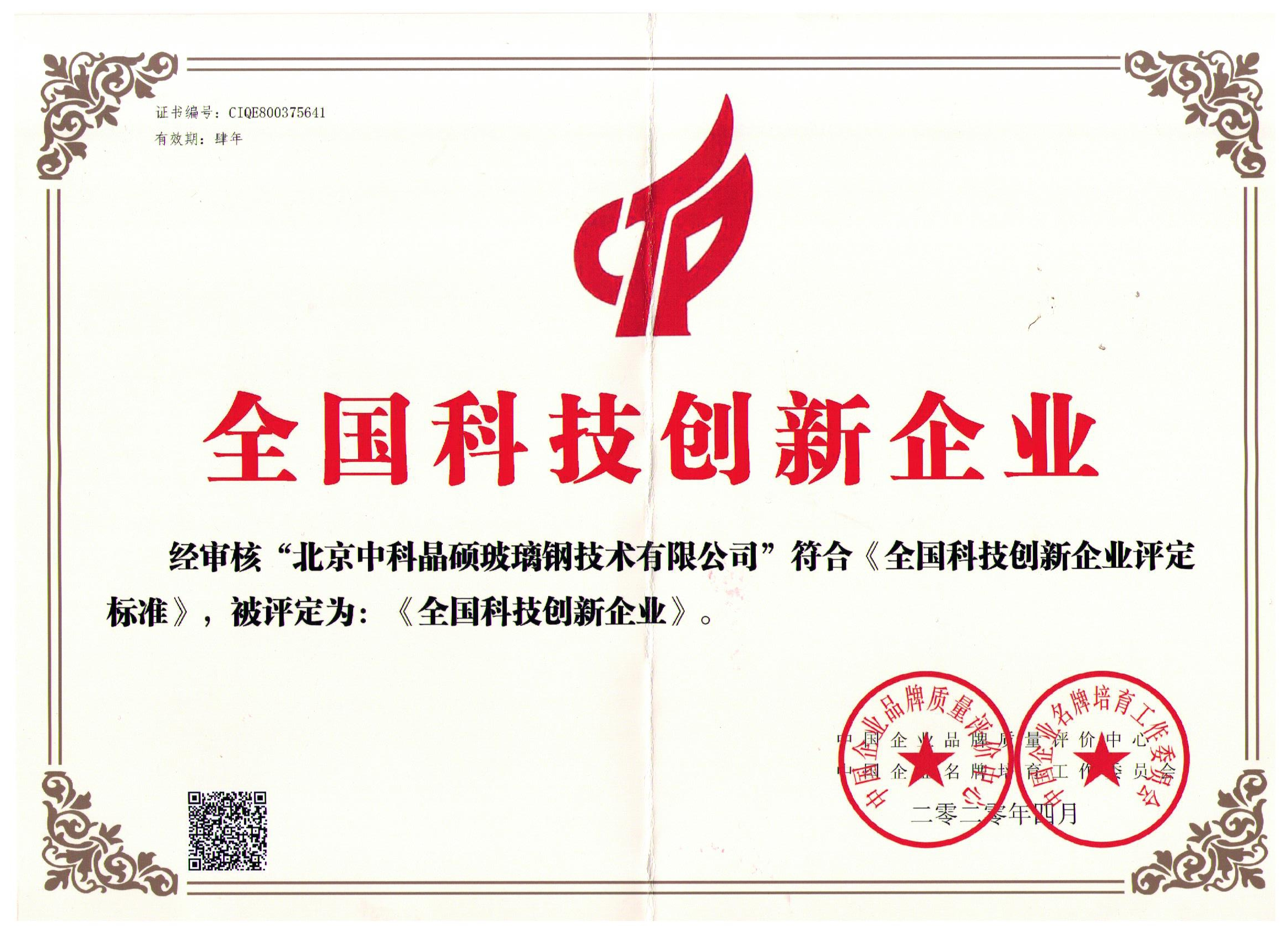 全国科技创新企业证书