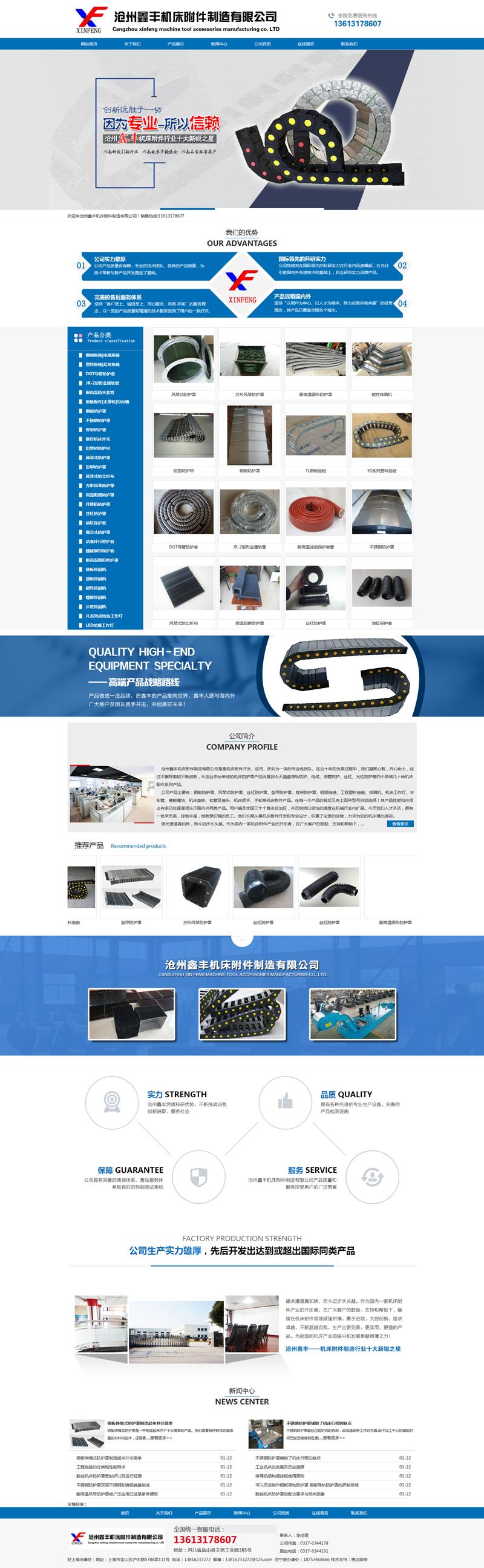 滄州鑫豐機床附件制造有限公司
