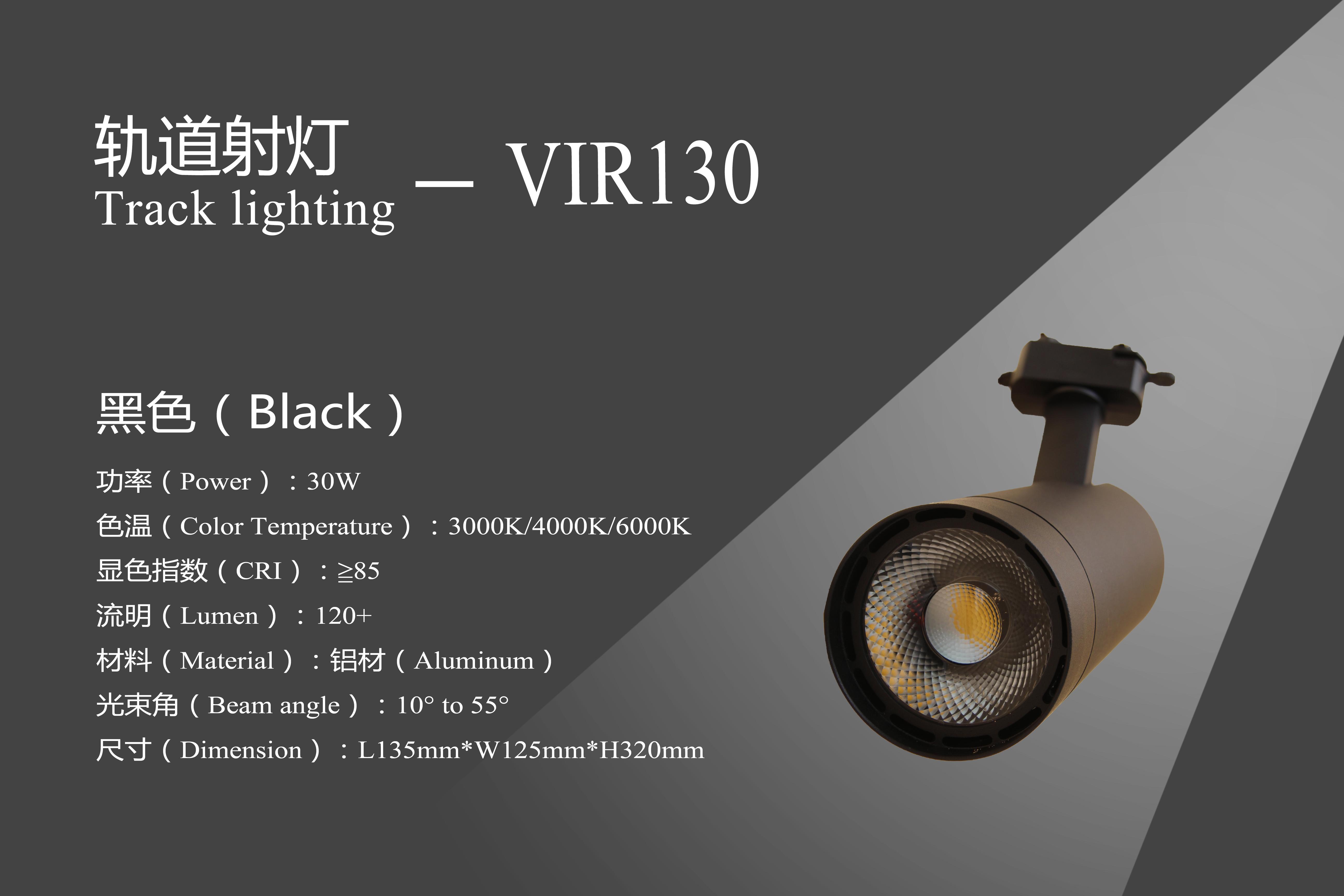 VIR130黑