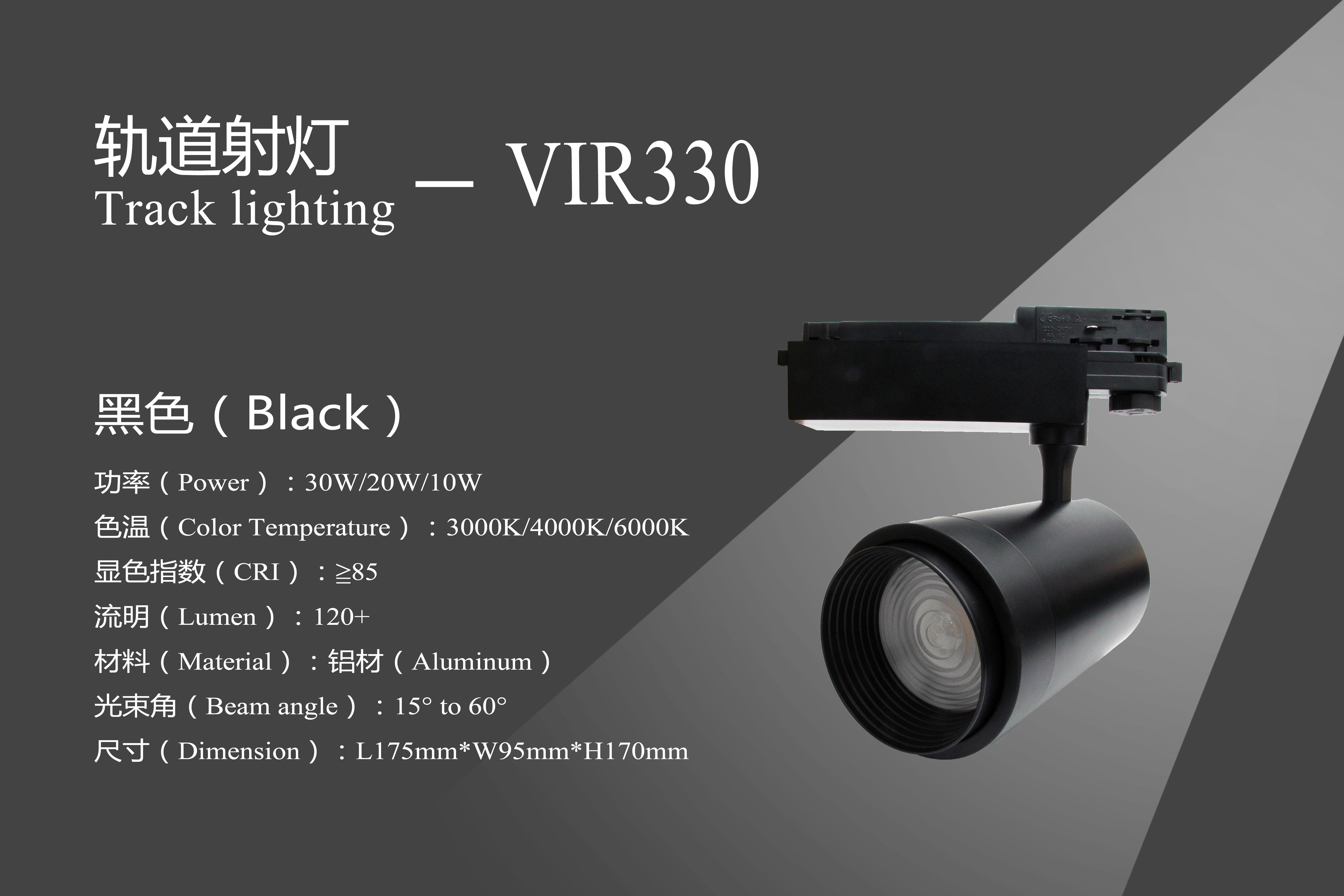 VIR330黑