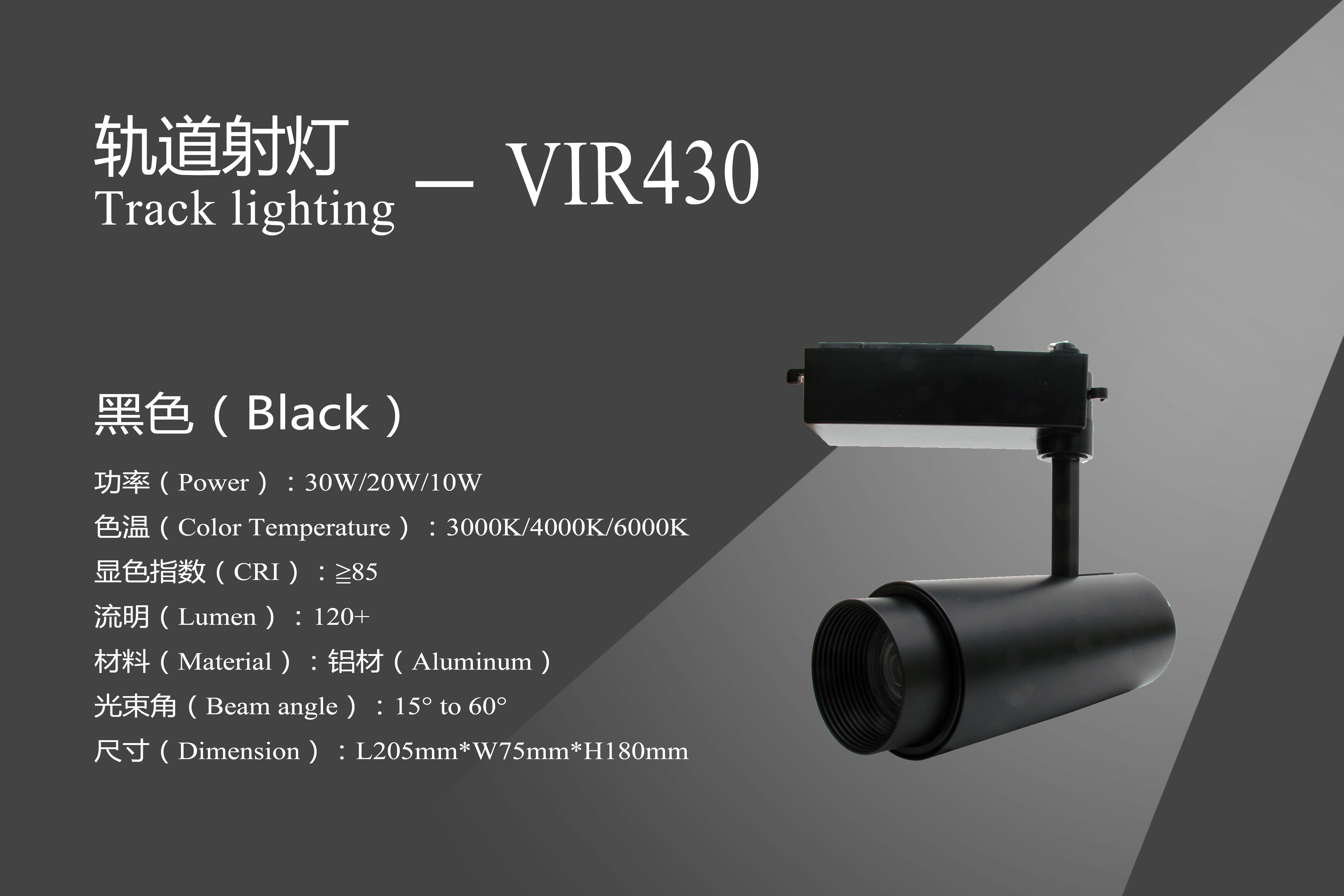 VIR430黑