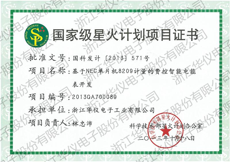2.國家級星火計劃項目證書_副本