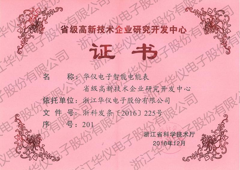 5.省級高新技術企業研究開發中心證書_副本